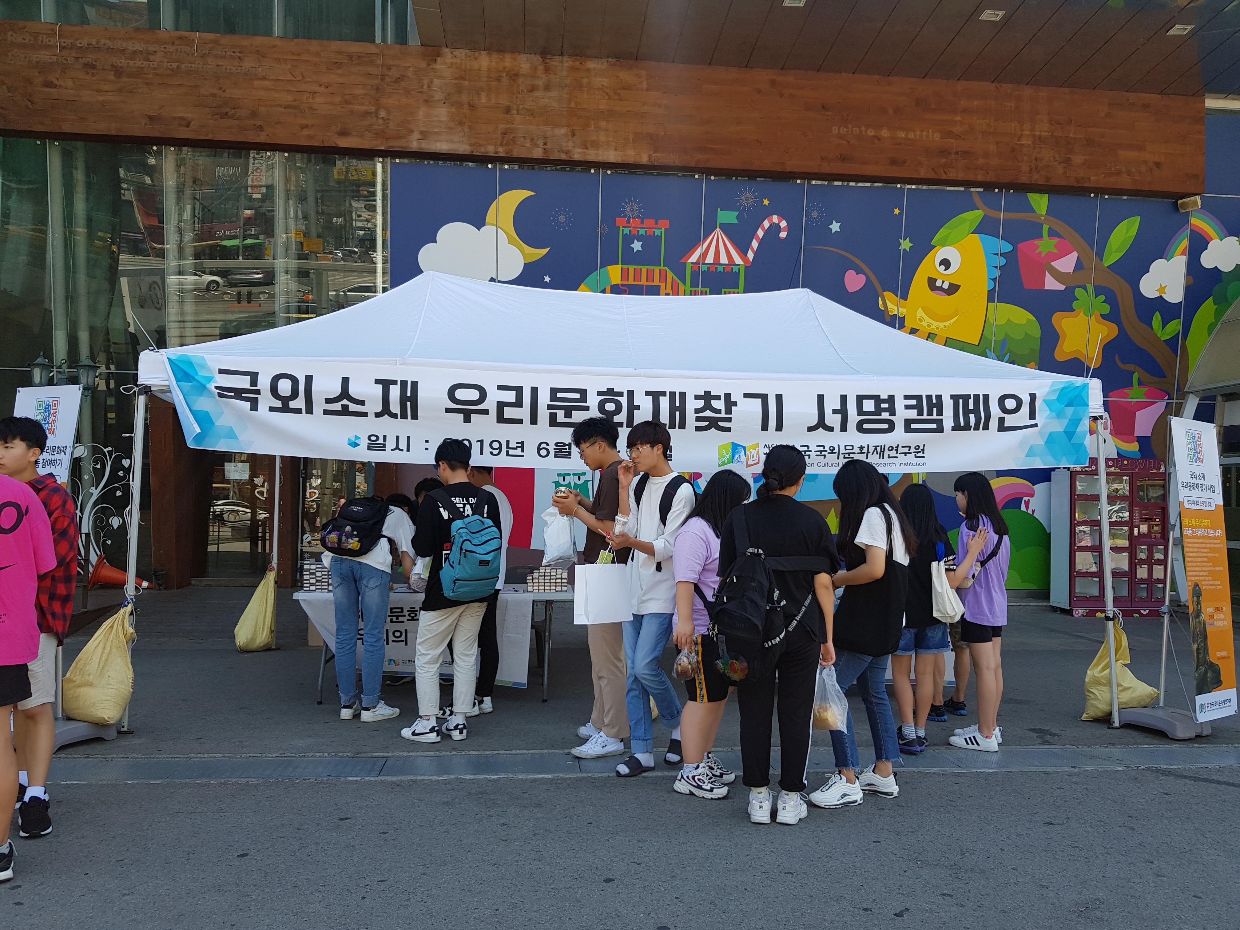 2019 구미역 우리문화재 환수캠페인 서명운동