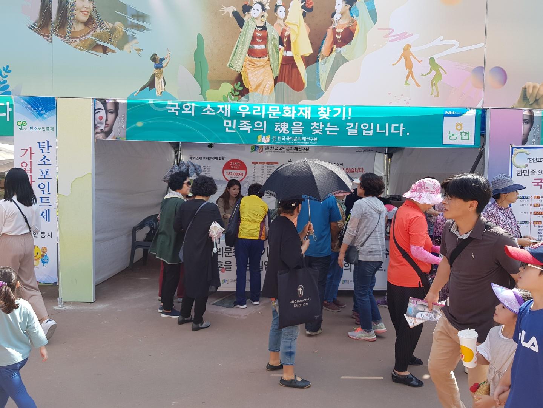 2019 안동탈춤페스티벌 우리문화재 환수캠페인 서명운동